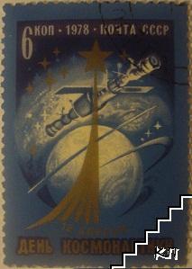 Ден на космонавтиката