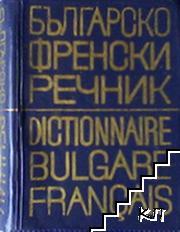 Българско-френски речник / Dictionnaire bulgare-français