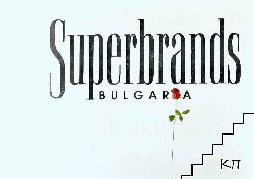 Superbrands Bulgaria