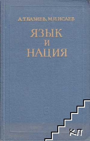 Язык и нация