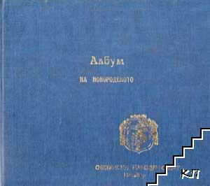 Албум на новороденото