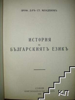 История на българскиятъ езикъ