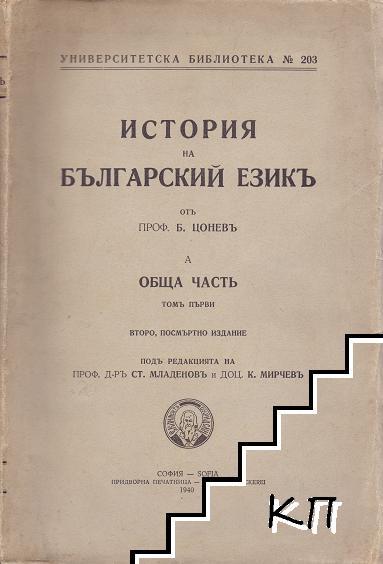 История на българский езикъ. Томъ 1