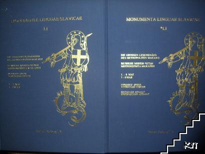 Die Grossen Lesemenäen des Metropoliten Makarij, Uspenskij spisok, 1.-8. Mai + Kritischer Apparat (Monumenta linguae Slavicae dialecti veteris, LI und LI *)