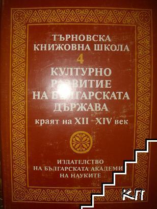 Търновска книжовна школа. Том 4: Културно развитие на българската държава, краят на ХІІ-ХІV век