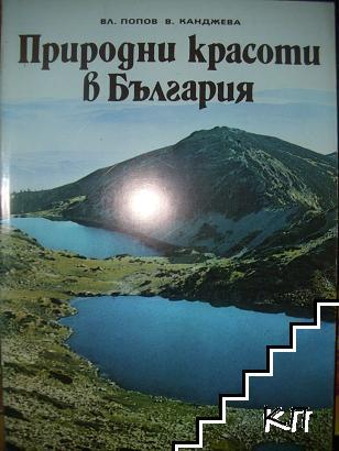 Природни красоти в България