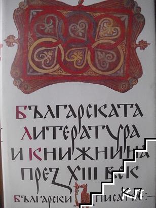Българската литература и книжнина през XIII век