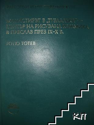 """Манастирът в """"Тузлалъка"""" - център на рисуваната керамика през IX-X век"""