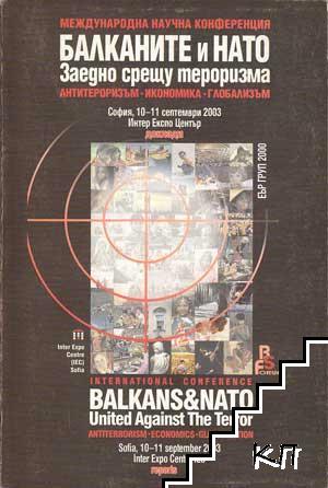 Балканите и НАТО - заедно срещу тероризма