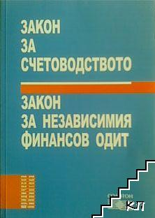 Закон за счетоводството. Закон за независимия финансов одит 2008