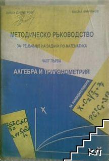 Методическо ръководство за решаване на задачи по математика. Част 1: Алгебра и тригонометрия