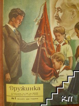 Дружинка. Бр. 1-10 / 1953
