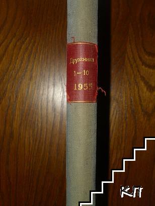 Дружинка. Кн. 1-10 / 1955 / Дружинка. Кн. 1-10 / 1959