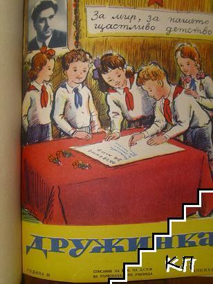Дружинка. Кн. 1-8 / 1950-1951