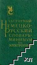 Частотный немецко-русский словарь-минимум по электронике