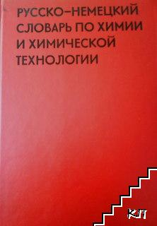Русско-немецкий словарь по химии и химической технологии