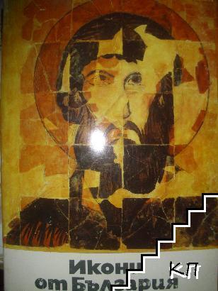 Икони в България