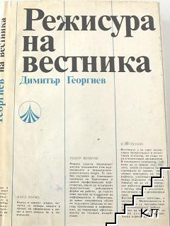Режисура на вестника