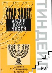 Стар Завет: Авдий / Йона / Михей