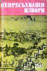 Непресъхващи извори. Документални материали из историята на Пловдив и пловдивско