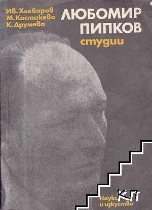 Любомир Пипков. Проблеми на творчеството
