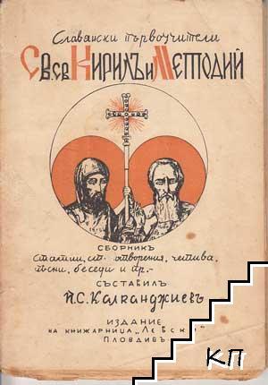 Славянски първоучители. Св. св. Кирилъ и Методий