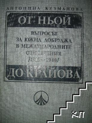 От Ньой до Крайова. Въпросът за Южна Добруджа в международните отношения (1919-1940)