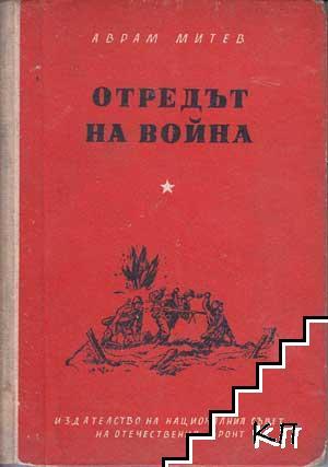"""Отредът на война (Партизанският отряд """"Гаврил Генов""""). Част 2"""