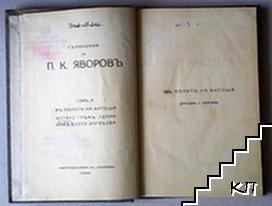 Съчинения въ три тома. Томъ 3
