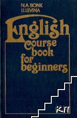 Английский язык. Курс для начинающих