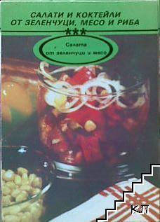 Салати и коктейли от зеленчуци, месо и риба