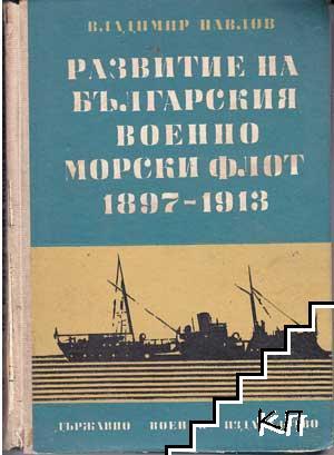 Развитие на Българския военно-морски флот 1897-1913