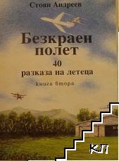 Безкраен полет. Книга 2