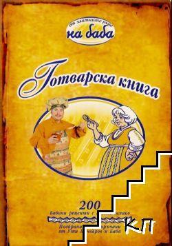 Готварска книга. 200 бабини рецепти с кисело мляко