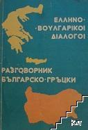 Разговорник българско-гръцки
