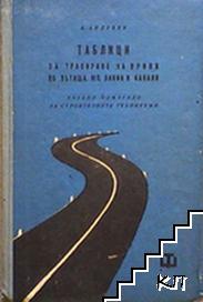Таблици за трасиране на криви по пътища, жп линии и канали
