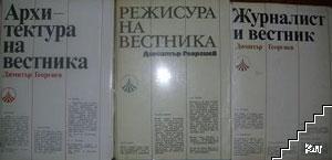 Трилогия за вестника