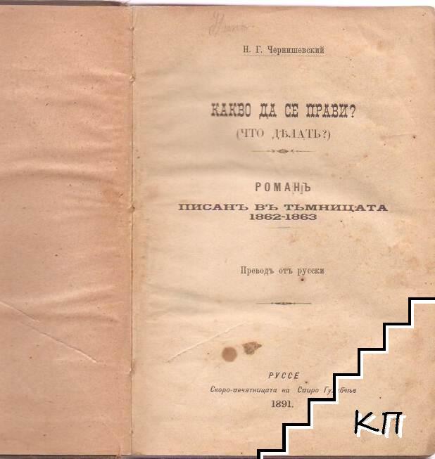 Какво да се прави? - Романъ писанъ въ тъмницата 1862-1863 г.