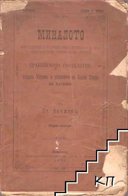 Тракийското Созаклятие, Атанасъ Узуновъ и убийството на Хаджи Ставря въ Хасково