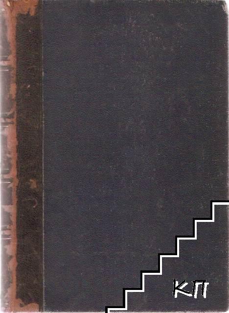 Полное собрание сочинений М. Ю. Лермонтова. Том 1