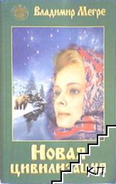 Звенящие Кедры России. Книга 8. Часть 1