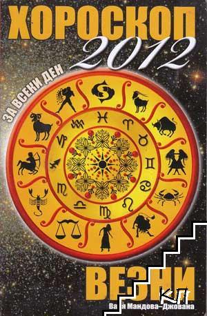 Хороскоп за всеки ден 2012: Везни