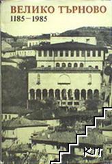 Велико Търново (1185-1985)