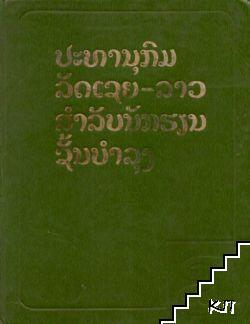 Руско-лаосский учебный словарь