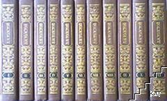Собрание сочинений в двенадцати томах. Том 1-11