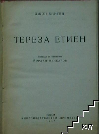 Тереза Етиен