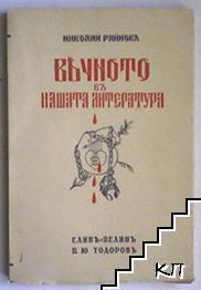 Вечното въ нашата литература. Томъ 8: Елинъ Пелинъ, П. Ю. Тодоровъ