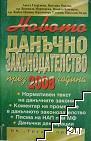 Новото данъчно законодателство през 2008 година