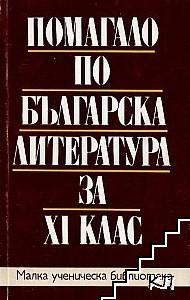Помагало по българска литература за ХІ клас