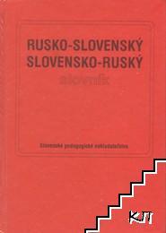 Rusko-slovenský Slovensko-ruský slovník / Русско-словацкий и словацко-русский словарь